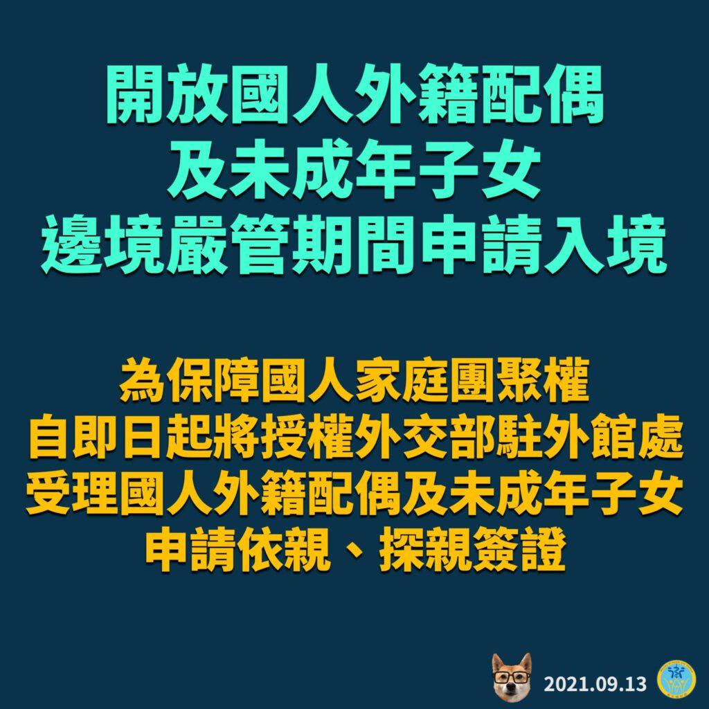 9月13日起,台灣開放外籍配偶入境