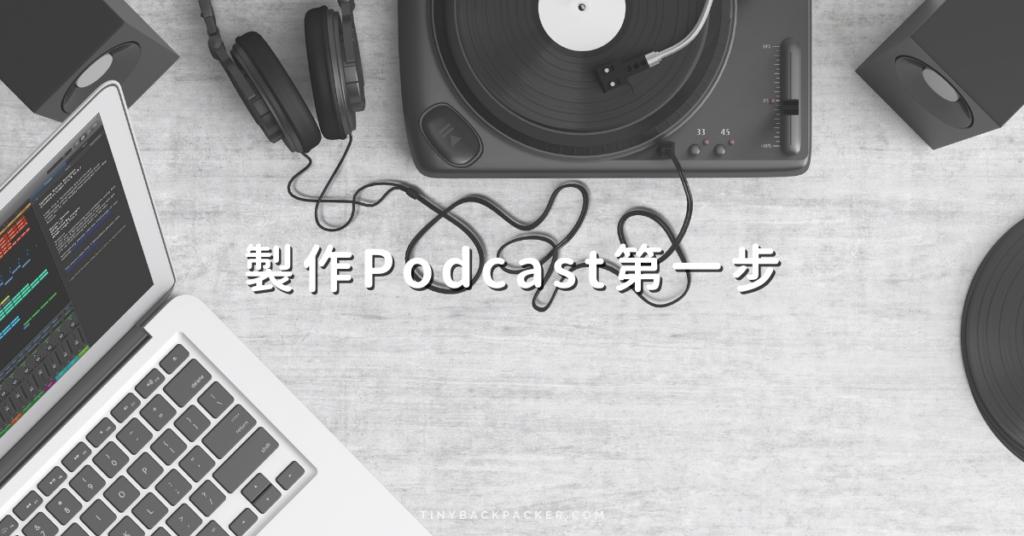 製作Podcast