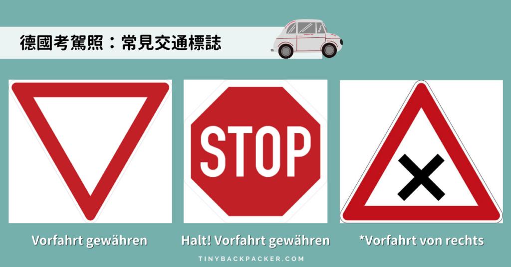 德國交通標誌:讓行