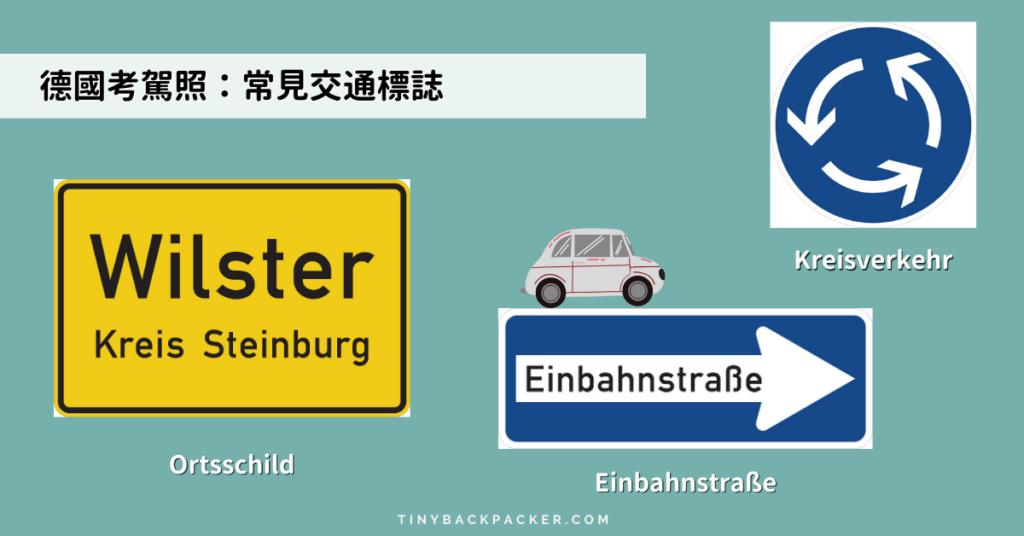 德國交通標誌:進入市區、單行道