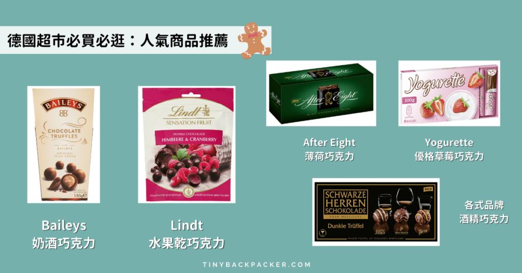 德國超市介紹:巧克力推薦