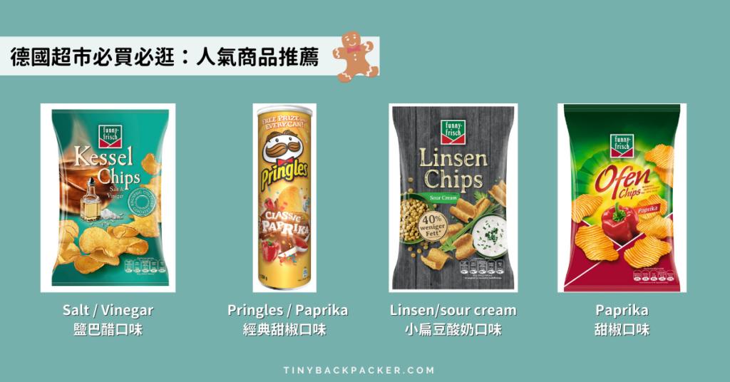 德國超市介紹:洋芋片推薦
