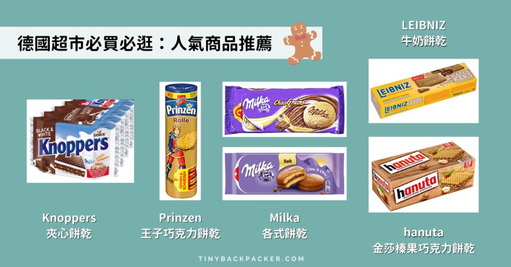 德國超市介紹:零食推薦
