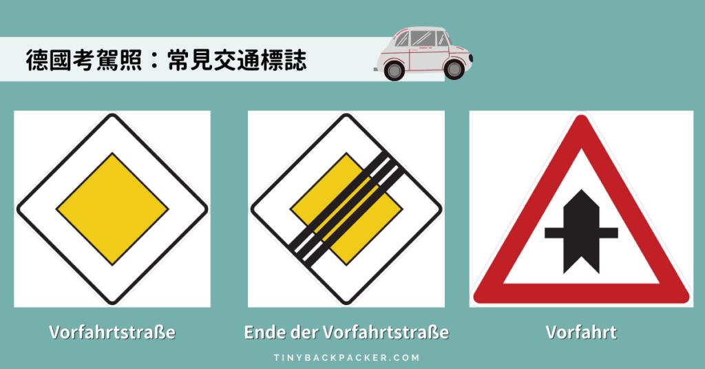 德國交通標誌:先行權