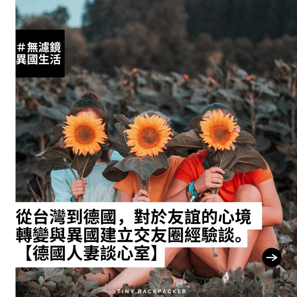 Ep 13. 【德國人妻談心室】從台灣到德國,對於友誼的心境轉變與異國建立交友圈經驗談。