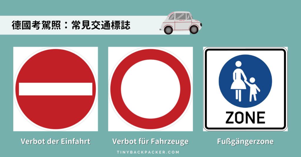 德國交通標誌:禁止進入