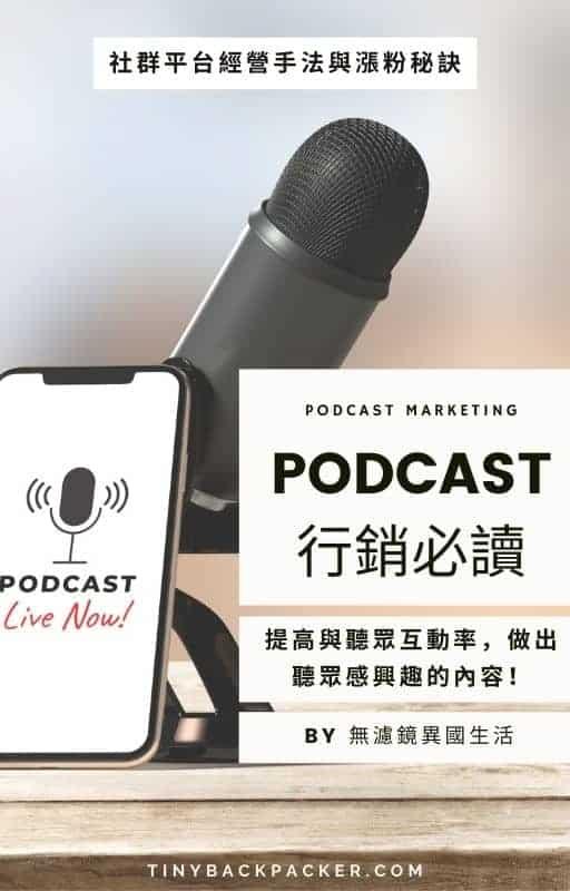 Podcast行銷電子書