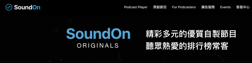 台灣 Podcast代管平台:SoundOn