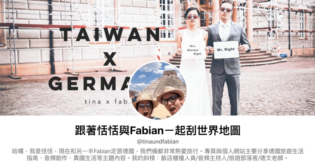 臉書專頁:跟著恬恬與Fabian一起刮世界地圖