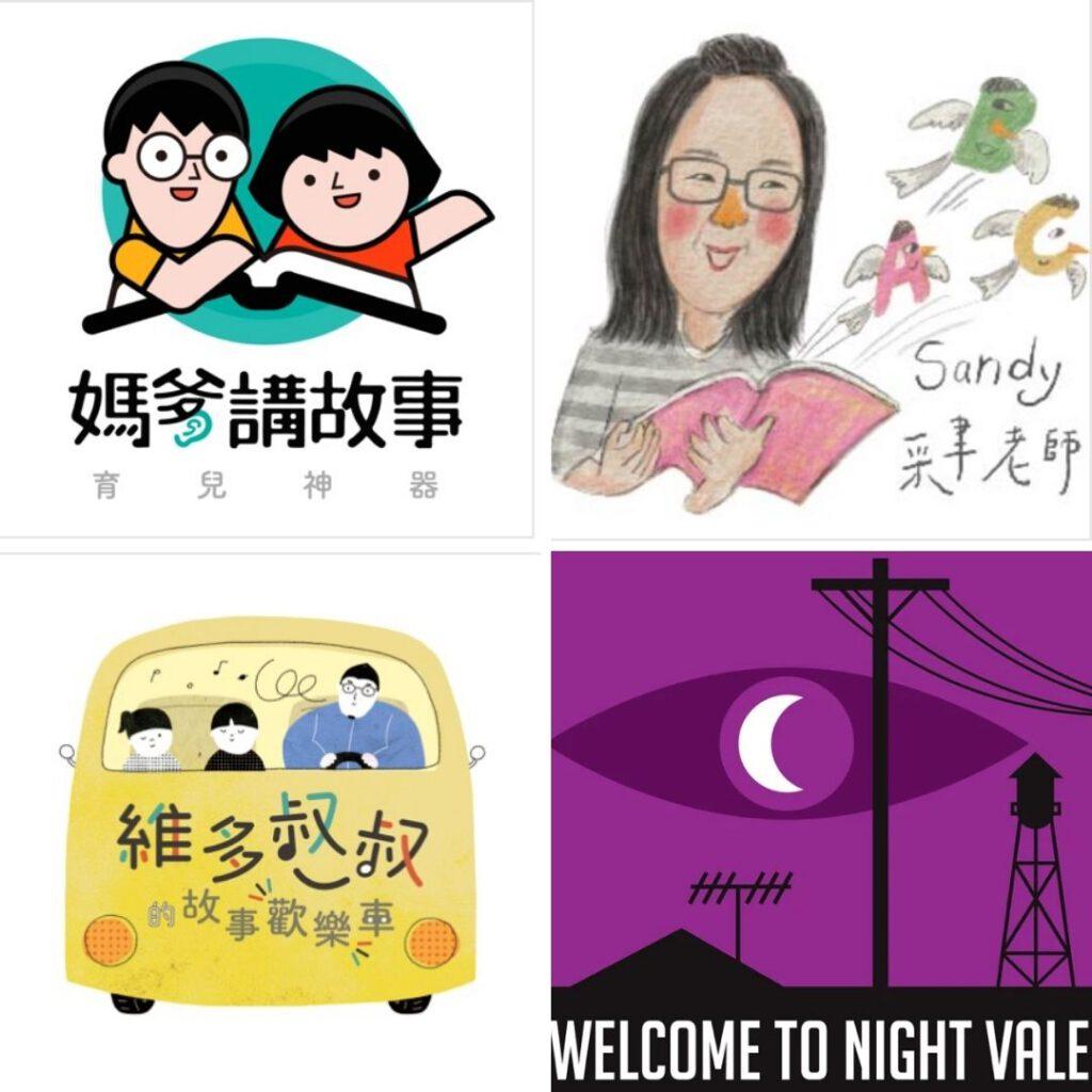 Podcast虛構故事形式:媽爹講故事、聽故事學英文、維多叔叔、welcome to night vale