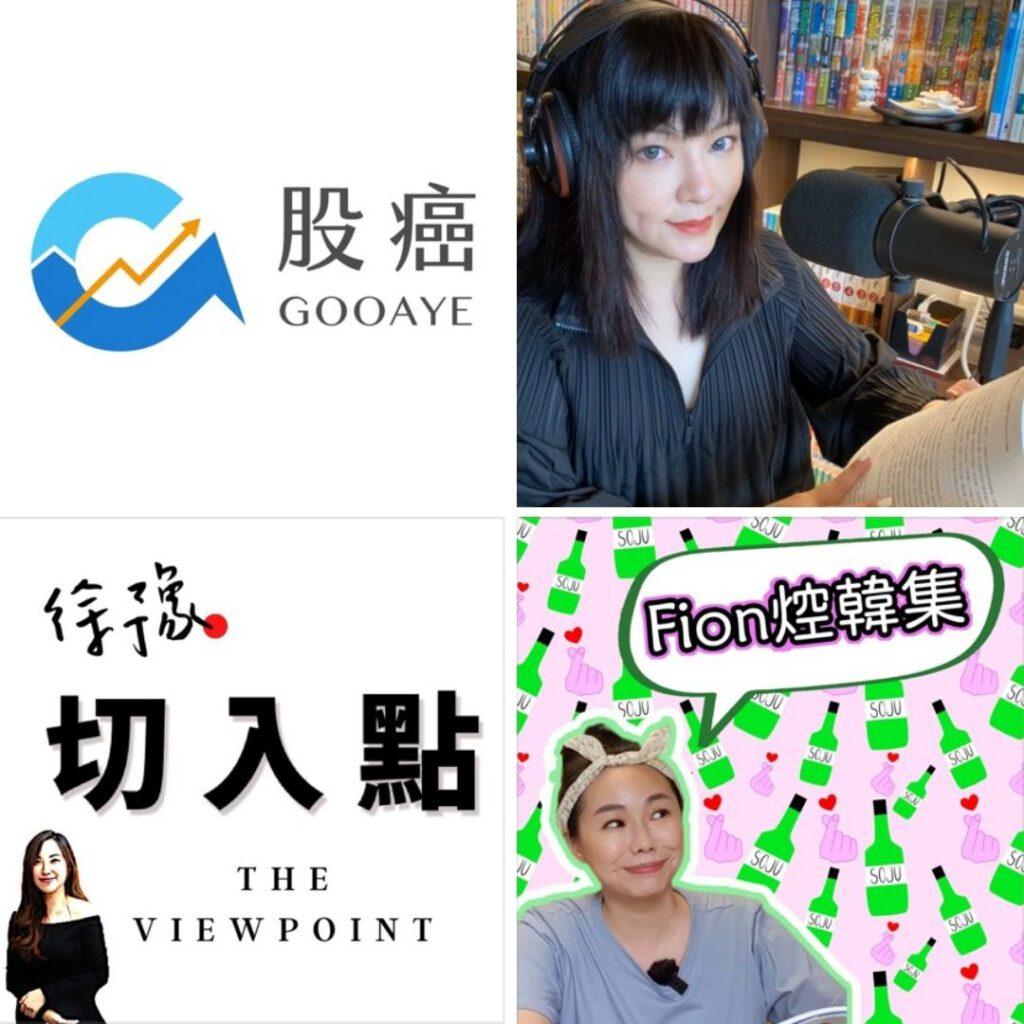 Podcast單口形式:股癌、唐陽雞酒屋、徐豫切入點、Fion焢韓集