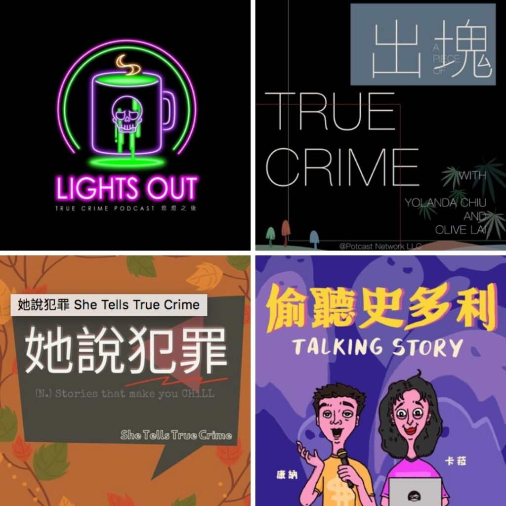 Podcast 真實故事型:熄燈之後、出塊、她說犯罪、偷聽史多利