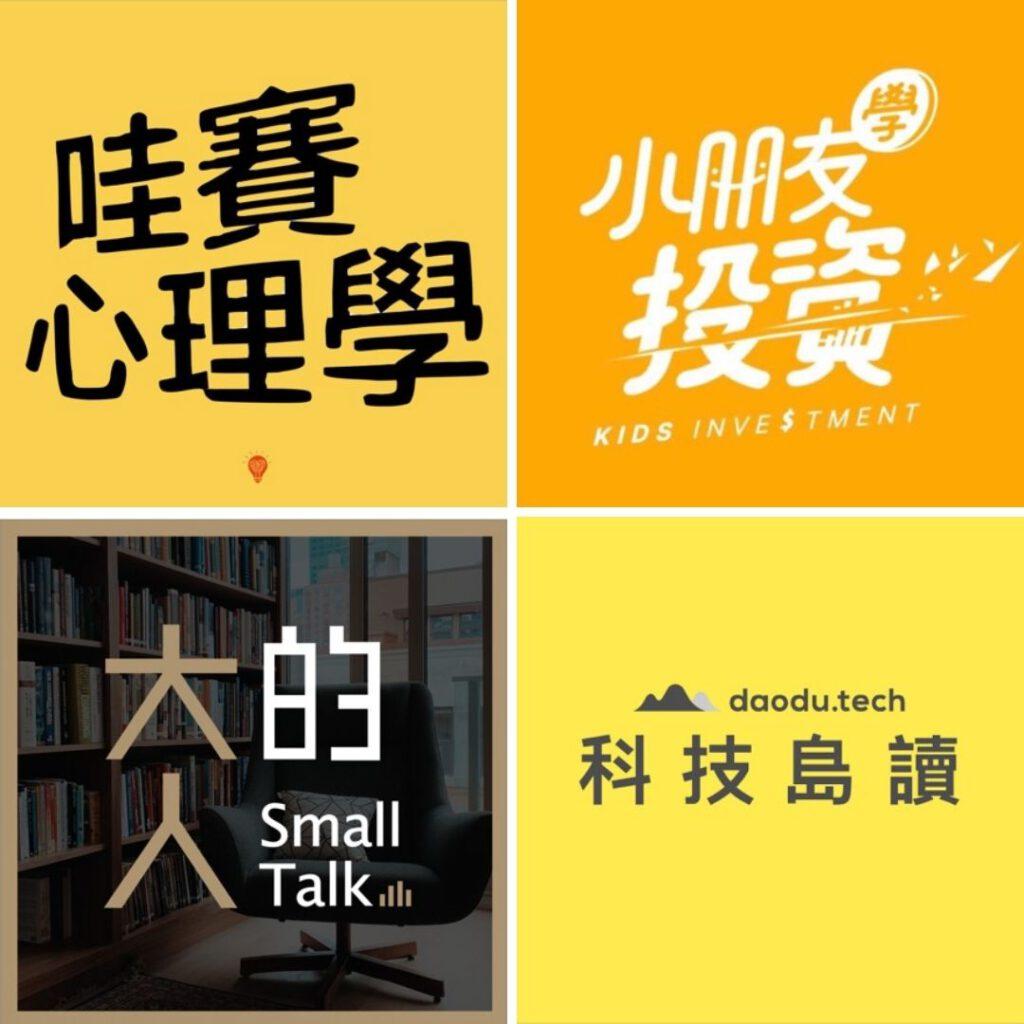 Podcast 知識型節目:哇賽心理學、小朋友投資、大人的small talk、科技島讀