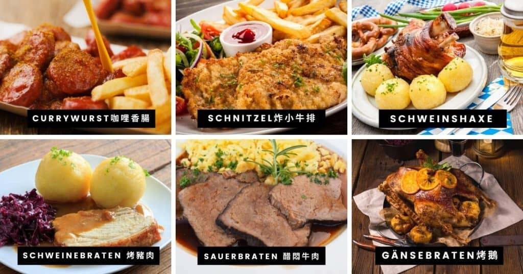 德國料理:肉類