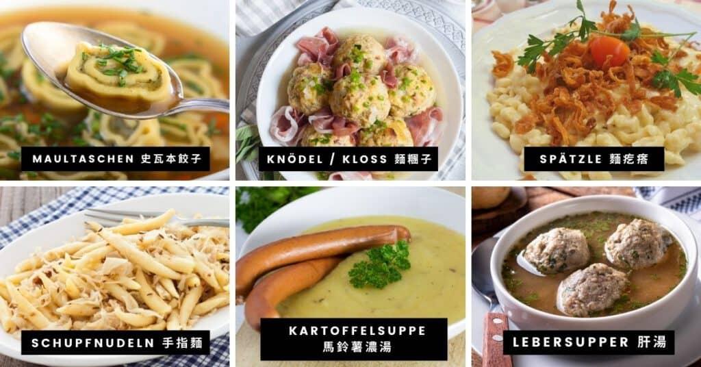 德國料理:湯類、麵食