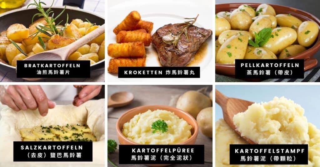 德國料理:馬鈴薯配料