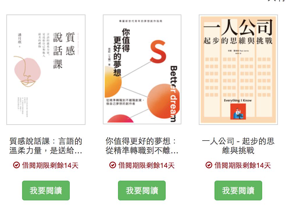 我的台灣雲端書庫書單