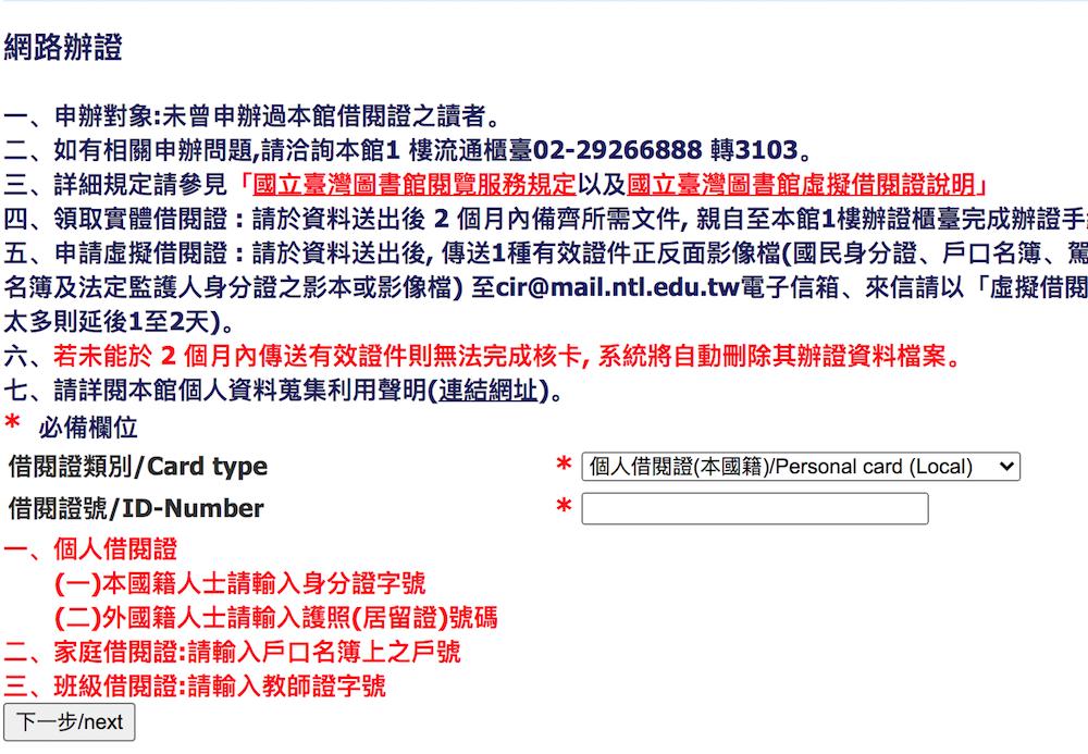 台灣雲端書庫申請步驟:網路辦證