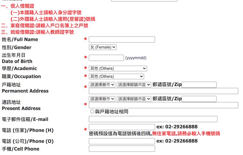 台灣雲端書庫,線上申請步驟