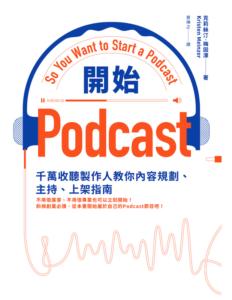 Podcast製作書籍