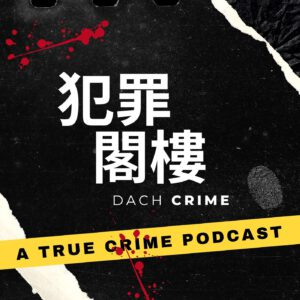 犯罪閣樓 DACH Crime