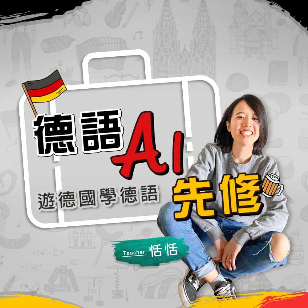 德文A1線上課程